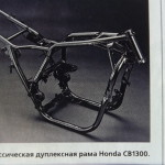 рама дорожно-спортивного мотоцикла из стали.
