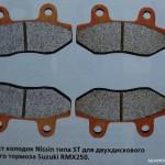 тормозные колодки для мотоциклов Судзуки