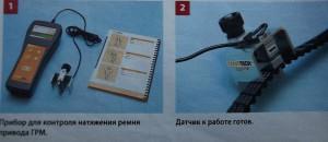прибор для контроля натяжения ремня привода ГРМ