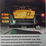 переключатель с бензина на газ на панели приборов мотоцикла