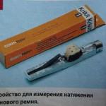 прибор для измерения натяжения клинового ремня