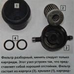 фильтр газового оборудования