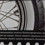 балансировочный грузик на колесе
