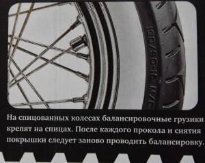 балансировочные грузики на колесе