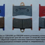 тормозные колодки для мотоциклов Ямаха