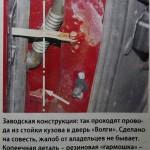 правильный монтаж электропроводов двери автомобиля