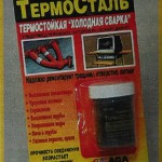 замазка термосталь