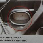 задушенный воздуховод мотоцикла хонда