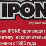 фирма ipone