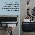 компоненты сигнализации