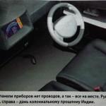безпроводная панель приборов автомобиля