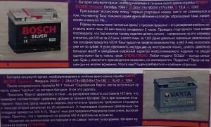 аккумуляторы Бош и Варта