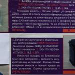 Питерский и Беларусский аккумуляторы.