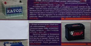 Питерский и Белоруский аккумуляторы