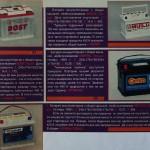 корейские, польский и турецкий аккумуляторы