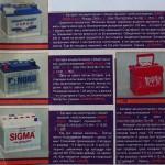 Корейские и Словатский аккумуляторы