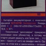 Российский антикварный аккумулятор.