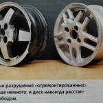 треснутые отремонтированные колёса
