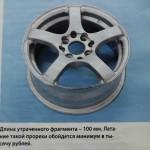 колесу недостаёт куска металла