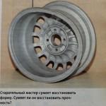кривое колесо подлежит ремонту?
