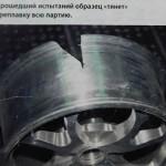 треснутое алюминиевое колесо