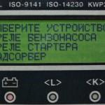 дисплей сканера