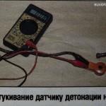 проверка датчика детонации