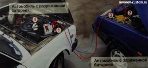 правильное подключение дополнительной батареи для прикуривания