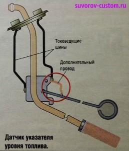 доработка указателя топлива