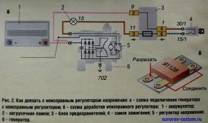 схема доработки в пути, если сгорел реле-регулятор