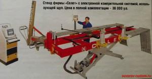 рихтовочный стенд стапель с дистанционным управлением