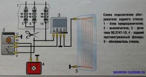 электро-схема подключения обогревателя стекла