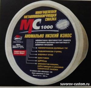 пластичная смазка МС-1000