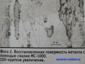 восстановление поверхности детали с помощью МС-1000