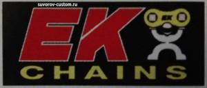 фирма которая первая придумала цепи О-ринг и Х-ринг.