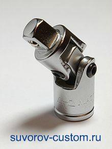 Карданчик для накидных головок  инструмента.
