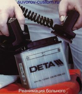 Аккумуляторная батарея Deta.
