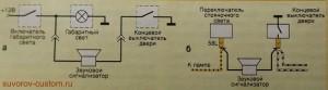 Схема подключения звукового сигнализатора включенного света.