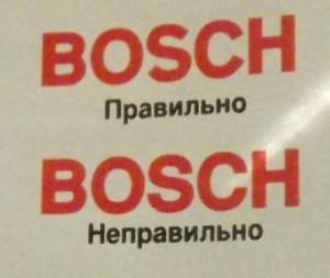 Правильная и левая надпись букв Бош