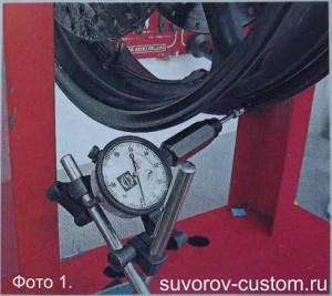 Проверка биения колеса с помощью индикаторной стойки.