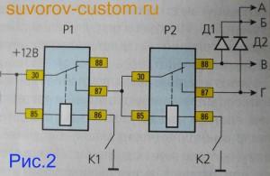 Схема подключения двух автомобильных реле