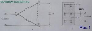 Схема подключения трёхфазного двигателя треугольником.