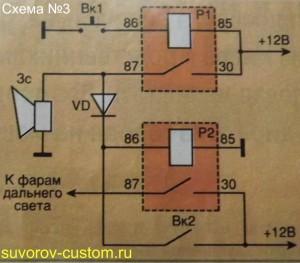 Схема №3 подключения диода к реле фар и сигнала.