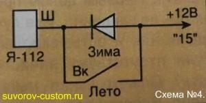 Схема №4. Подключение диода, чтобы повысить напряжение.