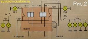 Схема подключения контрольной лампы стоп-сигнала.