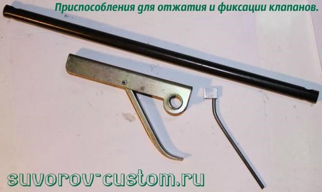 Приспособления для отжатия и фиксации клапанов.