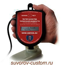 Тестер для замера тормозной жидкости