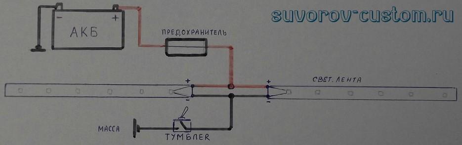 Схема подключения светодиодной подсветки.