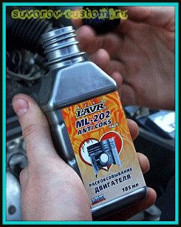Жидкость для раскоксовки двигателя