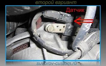 Вариант датчика с креплением у маховика двигателя
